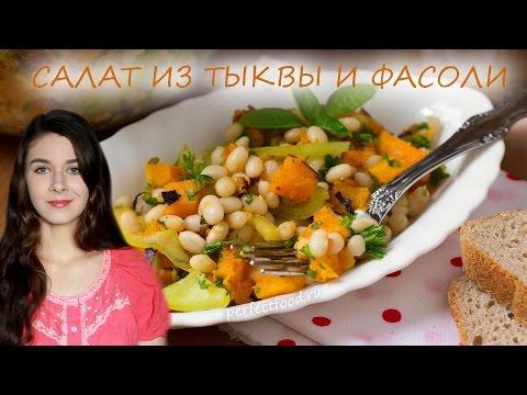 Нарядный салат из тыквы с фасолью! Добрые вегетарианские рецепты