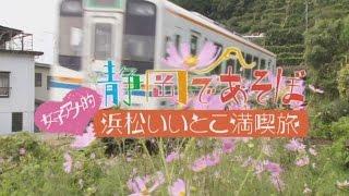 静岡であそぼ女子アナ的浜松いいとこ満喫旅ダイジェスト版
