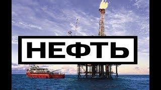 нефть и газ без научной лжи часть первая официальная