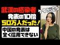 【嘘の規模が違う中国】武漢の感染者数、中国当局発表の10倍。50万人だった!