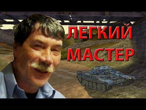 Батя выбил  Т-22 Ср. и взял на нем мастера | Т-22 Ср. - WoT Blitz