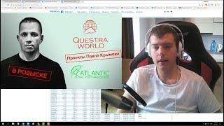 Questra World – проект украинского мошенника Павла Крымова