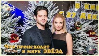 Татьяна Арнтгольц и Марк Богатырев ПЕРЕСТАЛИ СКРЫВАТЬ СВОИ ОТНОШЕНИЯ