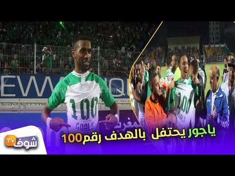العرب اليوم - شاهد: ياجور يحتفل بهيستريا بعد تسجيله الهدف رقم 100 هذا الموسم