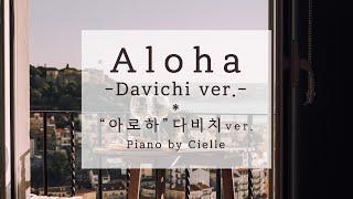 아로하 다비치 버전 (유희열의 스케치북) 피아노 커버