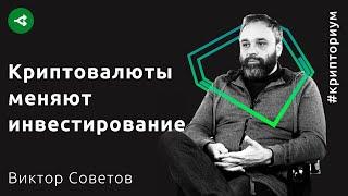 Как криптовалюты изменили инвестирование — Виктор Советов
