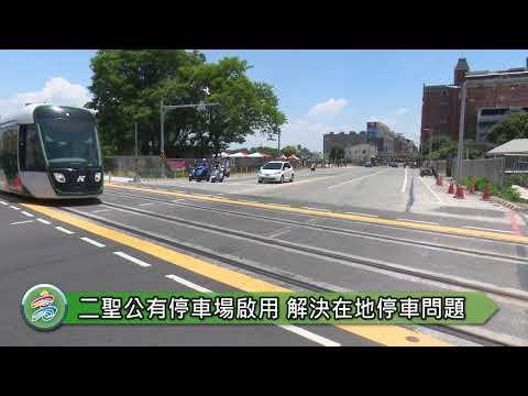 二聖公有停車場啟用   陳其邁:解決在地停車問題