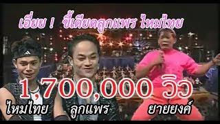 เอี่ยย ! ขี้เดียดลูกแพร ไหมไทย (จ๊วดดด) - ยายยงค์ ปะทะ ลูกแพร ไหมไทย #ตลกเสียงอิสาน ชุดที่ 7