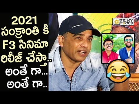 Dil Raju Exclusive Interview About F2 Movie Success | F3 Movie | Venkatesh, Varun, Tamanna, Mehreen