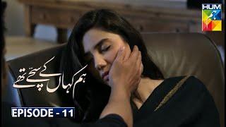 Hum Kahan Ke Sachay Thay Episode 11   HUM TV