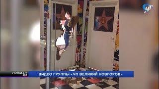 Возбуждено уголовное дело по факту дебоша в одном из кафе-ресторанов Великого Новгорода