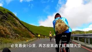 2016 Never Stop 武嶺6 -昆陽到武嶺