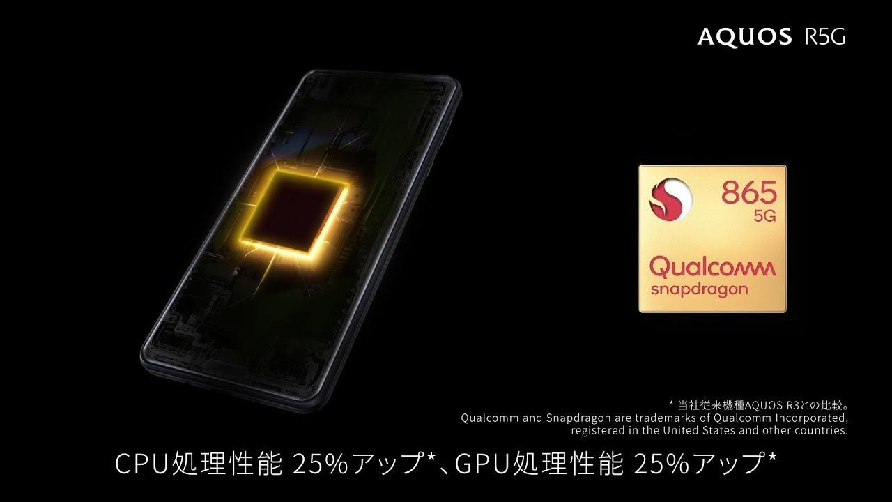 AQUOS R5G 機能紹介 パフォーマンス