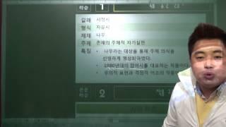 [명진학원 내신대비 강의] 겨울나무로부터봄나무에로(천재고)
