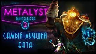 BioShock 2   Сюжет НЕ_Вкратце