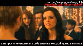 Райчел Мид, Vampire Academy - Танцы (отрывок из фильма)