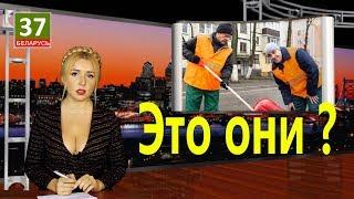 ЖЕЛТЫЕ ЖИЛЕТЫ приближаются к Беларуси! Главные новости Беларуси ПАРОДИЯ#9