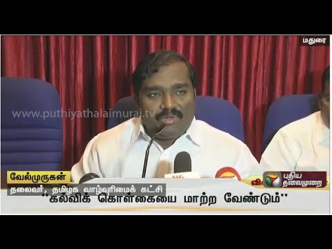 New-Education-Policy-by-Central-Govt-must-be-modified-seeks-Velmurugan