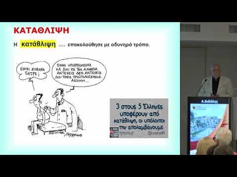 Α. Βιδάλης - Διάφορα ψυχιατρικά προβλήματα σε περιπτώσεις οικονομικής κρίσης