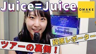 Juice=Juice《オフショット》メジャーデビュー5周年!