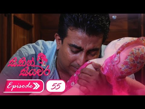 Sithin Siyawara | Episode 55 - (2018-07-20) | ITN