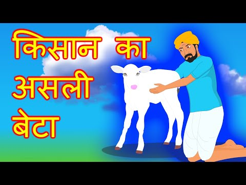 kisan ka asli beta Hindi kahaniya for kids