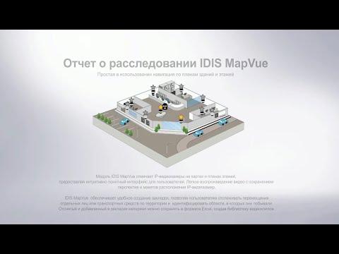 IDIS MapVue— навигация по планам зданий и этажей