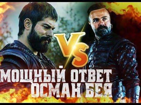 МОЩНЫЙ ДОСТОЙНЫЙ ОТВЕТ ОСМАН БЕЯ - ОСНОВАНИЕ ОСМАН НА РУССКОМ!
