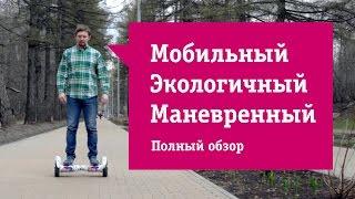 Гироскутер или Гироцикл Smart Board Qtech - Обзор. Как управлять и научиться кататься за 1 минуту?