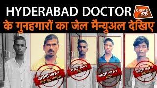 Mail us at crimetak@aajtak.com हैदराबाद के चार दरिंदों की ऐसे की जा रही है जेल में खातिरदारी,शर्म आ जाए ये तस्वीर देखकर  --------- About the Channel:  आज वक़्त के जिस दौर में हम जी रहे हैं उसमें आने वाला पल किस शक्ल में हमारे सामने आएगा कोई नहीं जानता। हां....अगर हम कुछ कर सकते हैं तो सिर्फ़ इतना कि आने वाले पल के क़दमों की आहट को ज़रूर भांप सकते हैं। मगर आने वाले वक़्त की नीयत क्या है ये तभी जाना जा सकता है जब हम अपने आंख और कान खुले रखें। और इसमें CRIME TAK आपकी मदद करेगा। क्राइम की दुनिया की हर छोटी-बड़ी ख़बरों से आपको आगाह करके। ताकि आप सुरक्षित रहें।  Nowadays we are living in such a age, where one knows that what will happen in next moment? In such scenario what we can do is to be stay aware each moment. We can prepare for future only if we keep our eyes and ears open. CRIME TAK is here to help and assist you in this regard, by making you aware of all crime related incidents/stories, so that you can be safe.   Follow us on:  FB: https://www.facebook.com/crimetakofficial/ Twitter: https://twitter.com/CrimeTakBrand