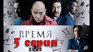 «Время» 5 серия | Криминал | Казахстанский сериал