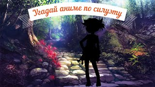 Угадай Аниме По Силуэту / Guess the anime by silhouette