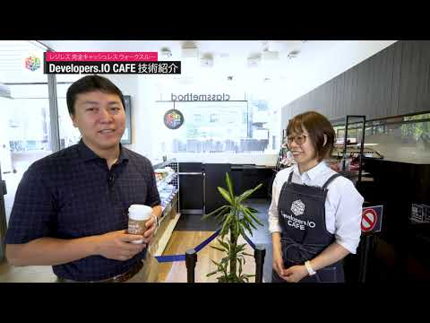 「Developers.IO CAFE」技術紹介