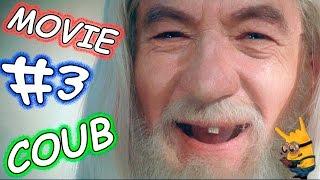 Movie Coub # 3 Лучшие кино - коубы. ( Приколы из фильмов, сериалов и мультиков )