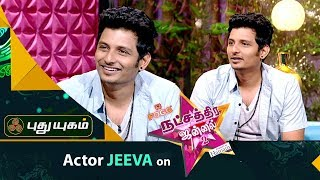 Exclusive Jolly Interview With Actor Jeeva  Part-1    Natchathira Jannal - Season2   Puthuyugam Tv