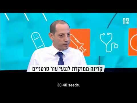 """ראיון עם ד""""ר תומר חרס על פיתוח ישראלי חדש נגד סרטן העור"""