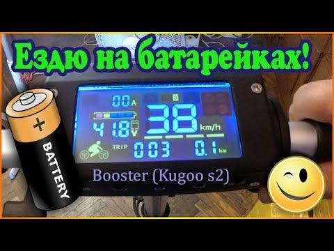 Ездю ;) на батарейках! Обзор и покатушки 🛴 на электросамокате Kugoo S2.Booster 36V
