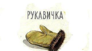 Рукавичка, ілюстрація до казки Рукавичка