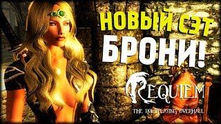 Skyrim - Requiem v3.6.0! Новая Броня #3