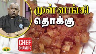Chef Damu's முள்ளங்கி தொக்கு   Radish Thokku   Adupangarai   Jaya TV