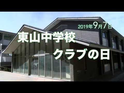 Higashiyama Junior High School