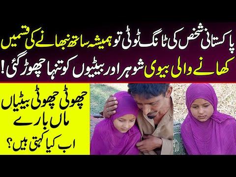 پاکستانی شخص معزور ہوا تو ہمیشہ ساتھ نبھانے والی بیوی نے کیا کیا:ویڈیو دیکھیں