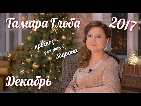 Гороскоп для овна на 2017 год для женщины на январь