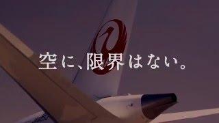 JAL企業ブランドCM「未来への滑走路~離陸編~」30秒