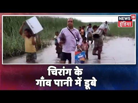 Assam: चिरांग में बी बाढ़ के बाद जान-जायदाद बचाने की जद्दोजेहद, स्थानीय लोग कर रहे एक-दूसरे की मदद