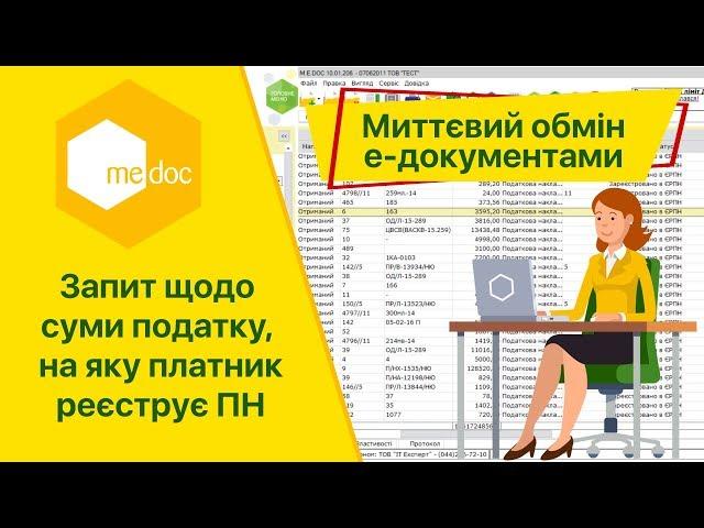 Робота з модулем Звірка з реєстраційним лімітом ДПС в M.E.Doc (Медок) — Фото №4 | ukrzvit.ua