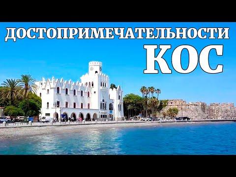 Остров Кос. Что посмотреть в городе Кос за один день?