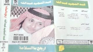 عبدالمجيد عبدالله - ماقلت لي انك تحب | البوم ارجع بالسلامة 1987م