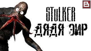 ПАЦАНЫ, Я МАСЛИНУ ПОЙМАЛ - STALKER DEAD AIR #5