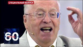 Жириновский: Порошенко врет, что встречался с Трампом! 60 минут от 12.07.18